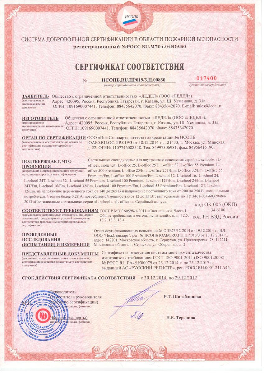 декларация пожарной безопасности Москва