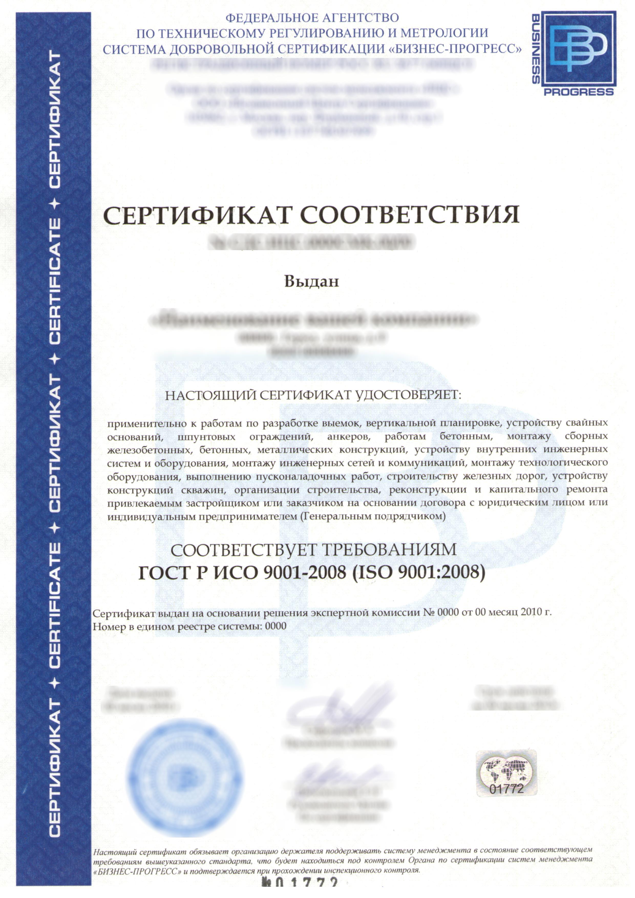 Сертификация исо 9001 2008 в россии сертификация автобусов в дмитрове